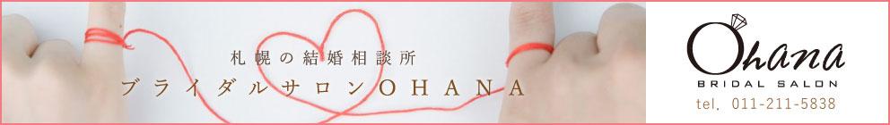 札幌の結婚相談所Ohana